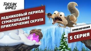 Прохождение игры-Ледниковый период:Сумасшедшее приключение Скрэта|Ice Age Scrat's Nutty Adventure #5