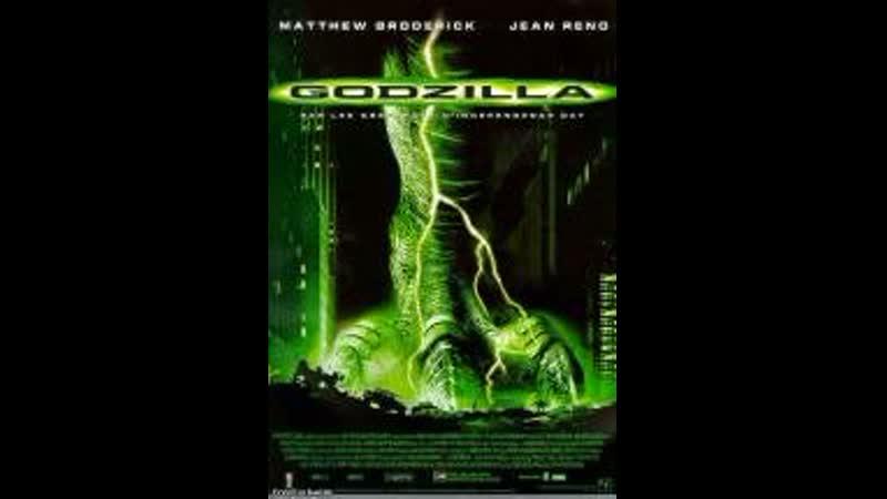 Годзилла 1998