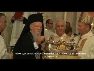 7 июля 2018 г. экуменисты хотят сочетать Православных с сатаной!!!