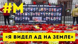 #МОНТЯН: Одесская трагедия глазами участника событий 😔