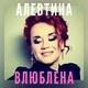 Алевтина Егорова - Влюблена