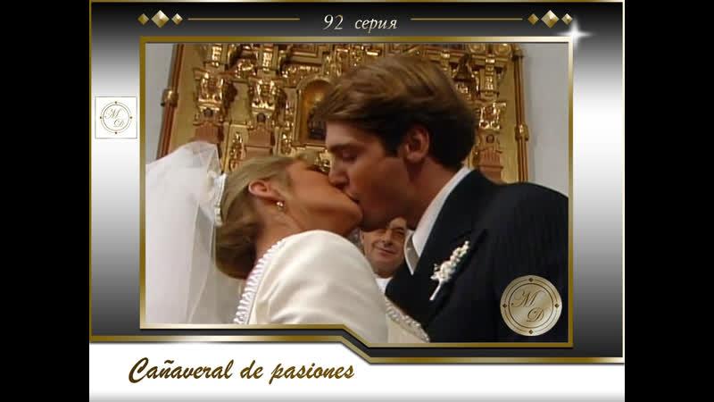 В плену страсти 92 серия заключительная Cañaveral de pasiones Capítulo 92