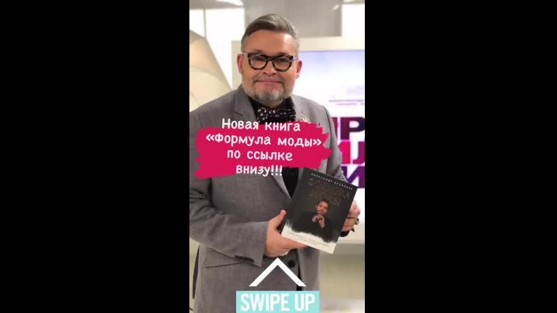 Александр Васильев Формула моды Тайны прошлого тренды настоящего взгляд в будущее