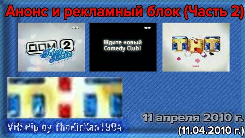 Анонс и рекламный блок (ТНТ, 11.04.2010) (2)