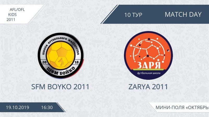 AFL. KIDS 2011. Day 10.SFM Boyko 2011-Zarya 2011