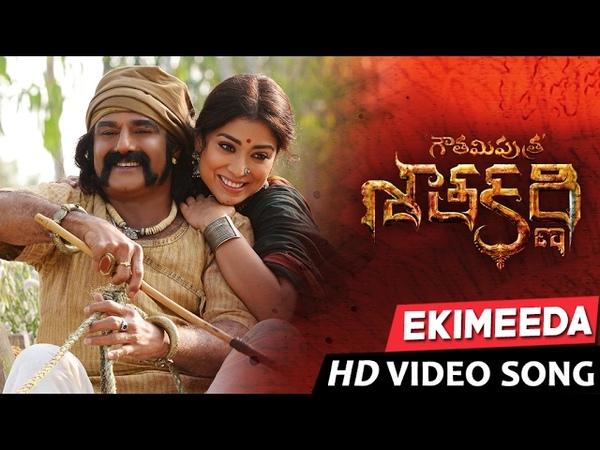 Ekimeeda Full Video Song Gautamiputra Satakarni Balakrishna Shriya Chirantan Bhatt
