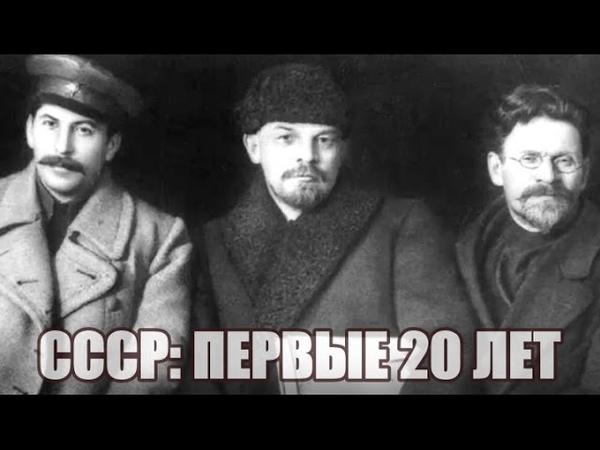 Сталин Троцкий и завещание Ленина СССР первые 20 лет часть 1