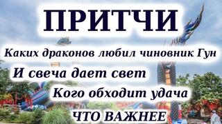 КИТАЙСКИЕ ПРИТЧИ