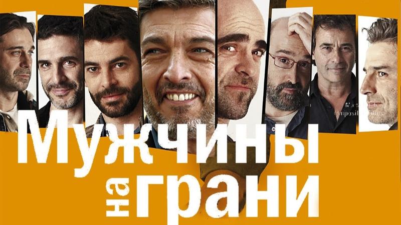 Мужчины на грани Una pistola en cada mano 2012 Всё о фильме