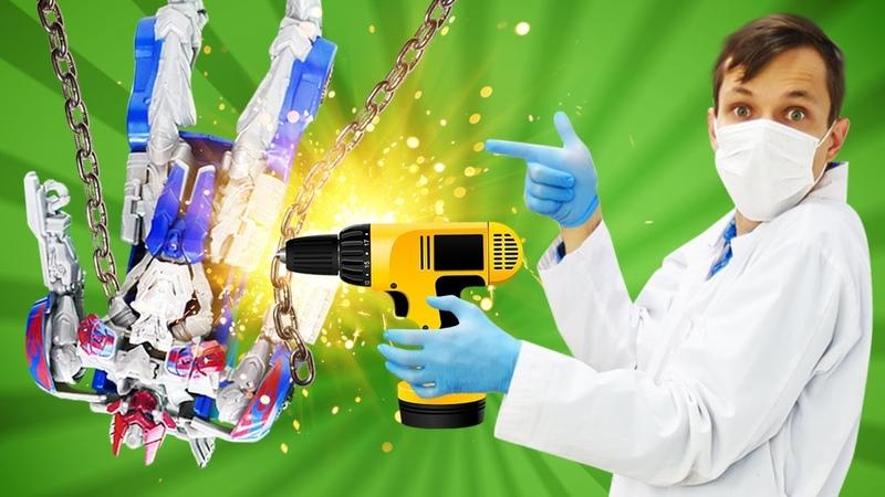Видео про игры в больницу Трансформер Оптимус Прайм на операции в Мегаклинике Десептиконы нападают