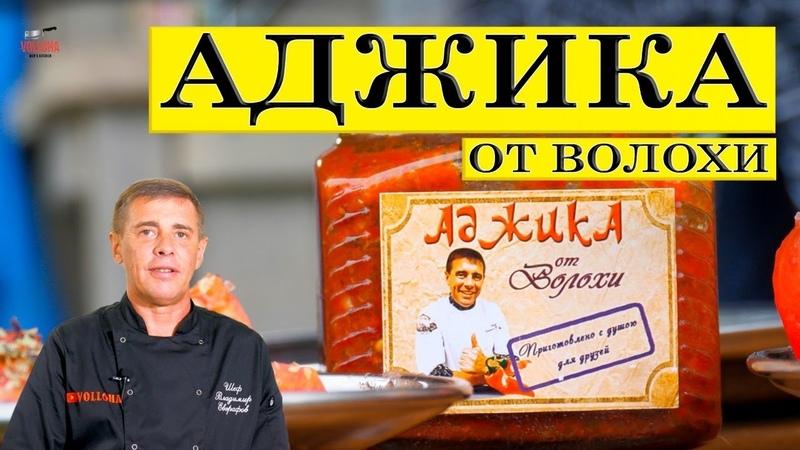Аджика от Волохи Обещанный рецепт на встрече Галина кухня на 10000 подписчиков