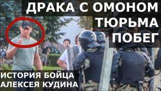 Драка с милицией, тюрьма, побег - что случилось с бойцом Алексеем Кудиным
