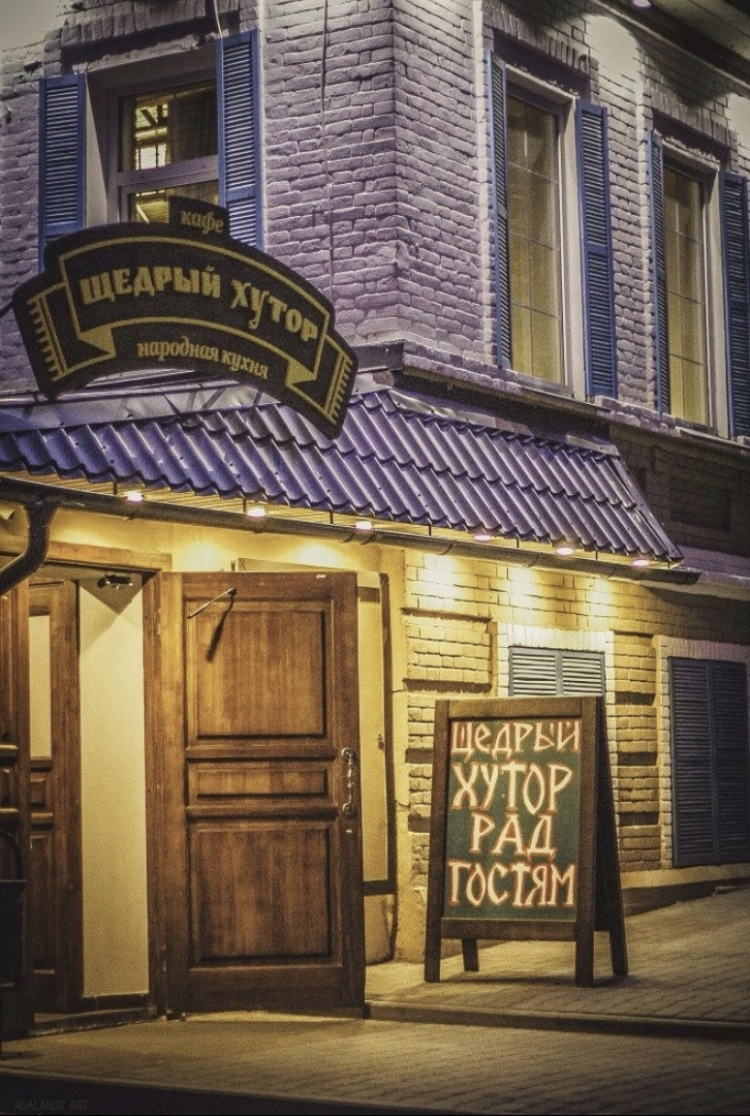Кафе «Щедрый хутор» - Вконтакте