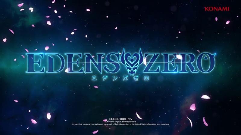 「エデンズゼロ EDENS ZERO 」 ゲーム化プロジェクト ティザー映像