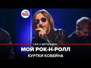 Куртки Кобейна - Мой Рок-н-ролл (LIVE @ Авторадио)