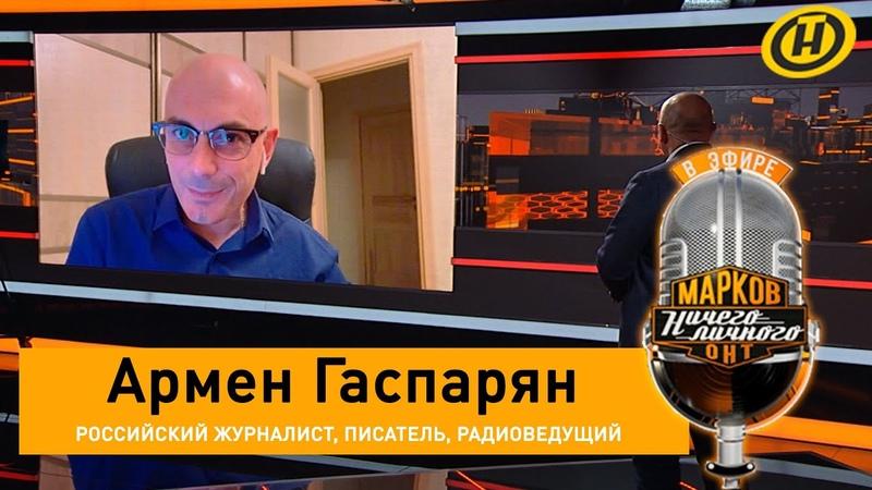Армен Гаспарян о ситуации в Беларуси женской роли в протестах Тихановской NEXTA и чужих ошибках