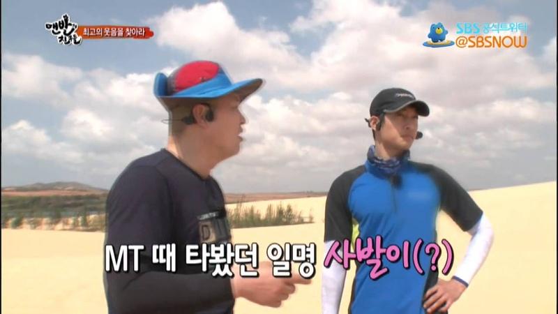 SBS 맨발의친구들 몸뚱아리 형제 강호동과 김현중