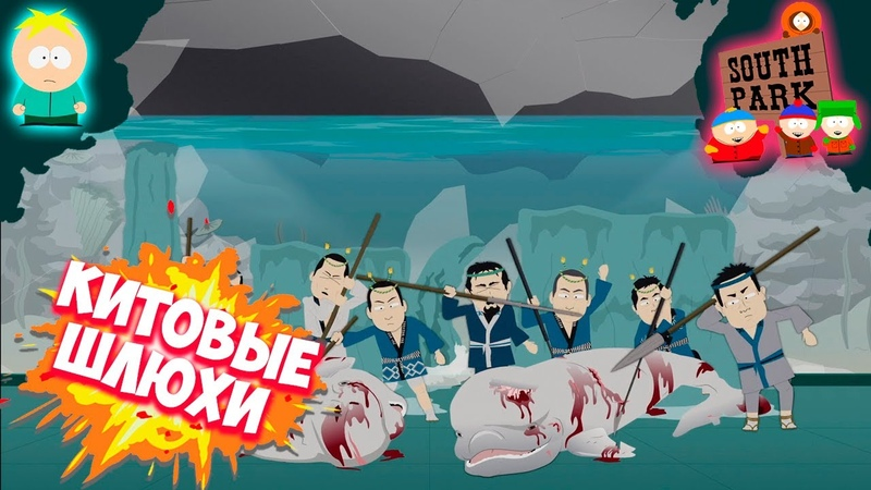 Кого ненавидят японцы Реалити шоу Китовые войны Южный парк