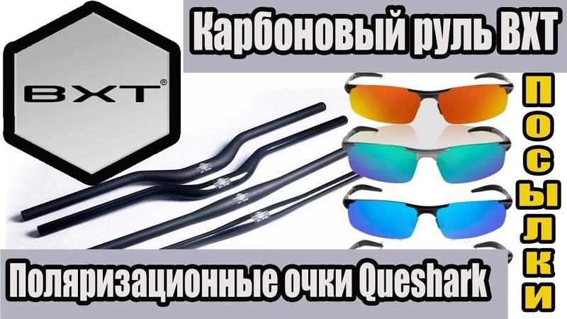 Посылки Карбоновый руль BXT и поляризационные очки QUESHARK