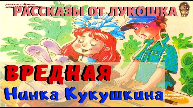 ВРЕДНАЯ НИНКА КУКУШКИНА Рассказ Ирина Пивоварова Детская история Аудиокнига