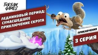 Прохождение игры-Ледниковый период:Сумасшедшее приключение Скрэта|Ice Age Scrat's Nutty Adventure #3