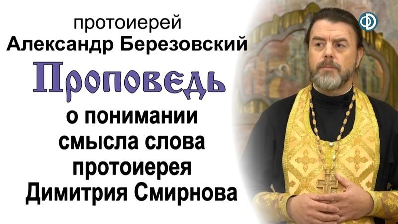 О понимании смысла слова протоиерея Димитрия Смирнова 2020 10 23 Протоиерей Александр Березовский