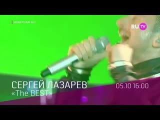 Шоу «the best» сергея лазарева на