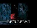 Вельзевул (2018) Ужасы, вторник,📽 фильмы, выбор, кино, приколы, топ, кинопоиск