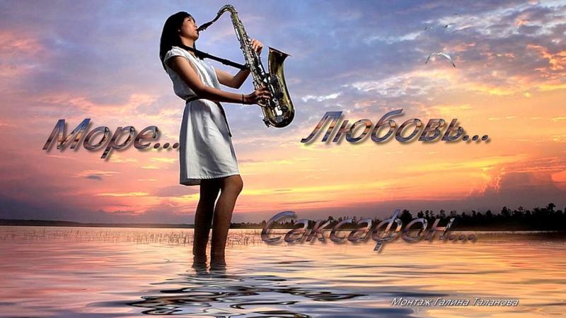 Море Любовь Саксофон Нежная мелодия для двоих