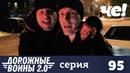 Дорожные войны Сезон 9 Выпуск 95