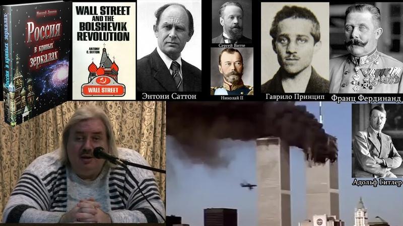 Как начинались мировые войны Русско японская война Уолл стрит Гитлер 9 11 Ирак Левашов Н В
