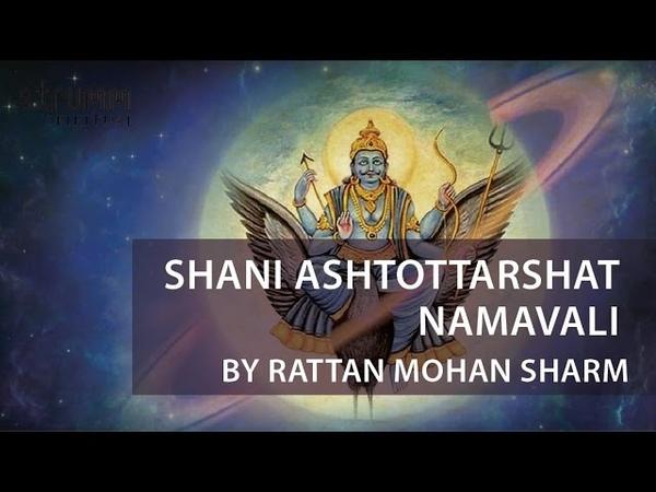 Shani Ashtottarshat Namavali I 108 names of Shani God I Rattan Mohan Sharma