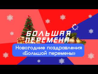 Поздравление от Александра Олешко