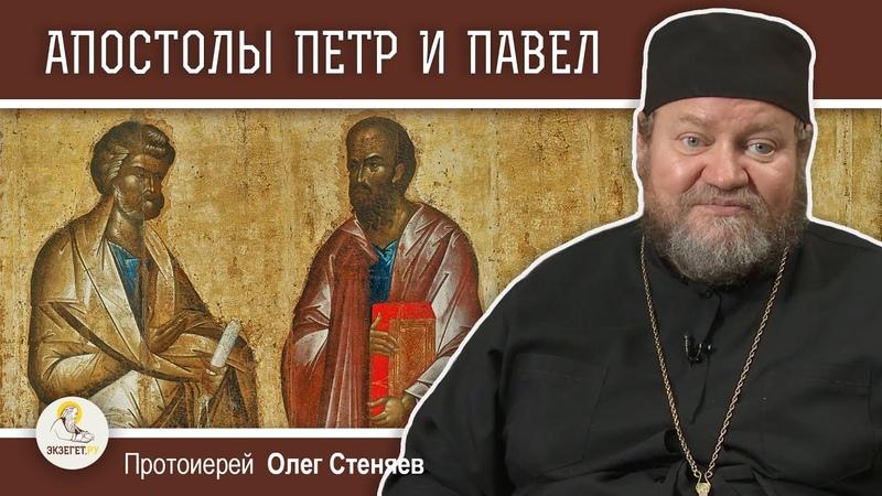 АПОСТОЛЫ ПЕТР И ПАВЕЛ Гонения на христиан Протоиерей Олег Стеняев