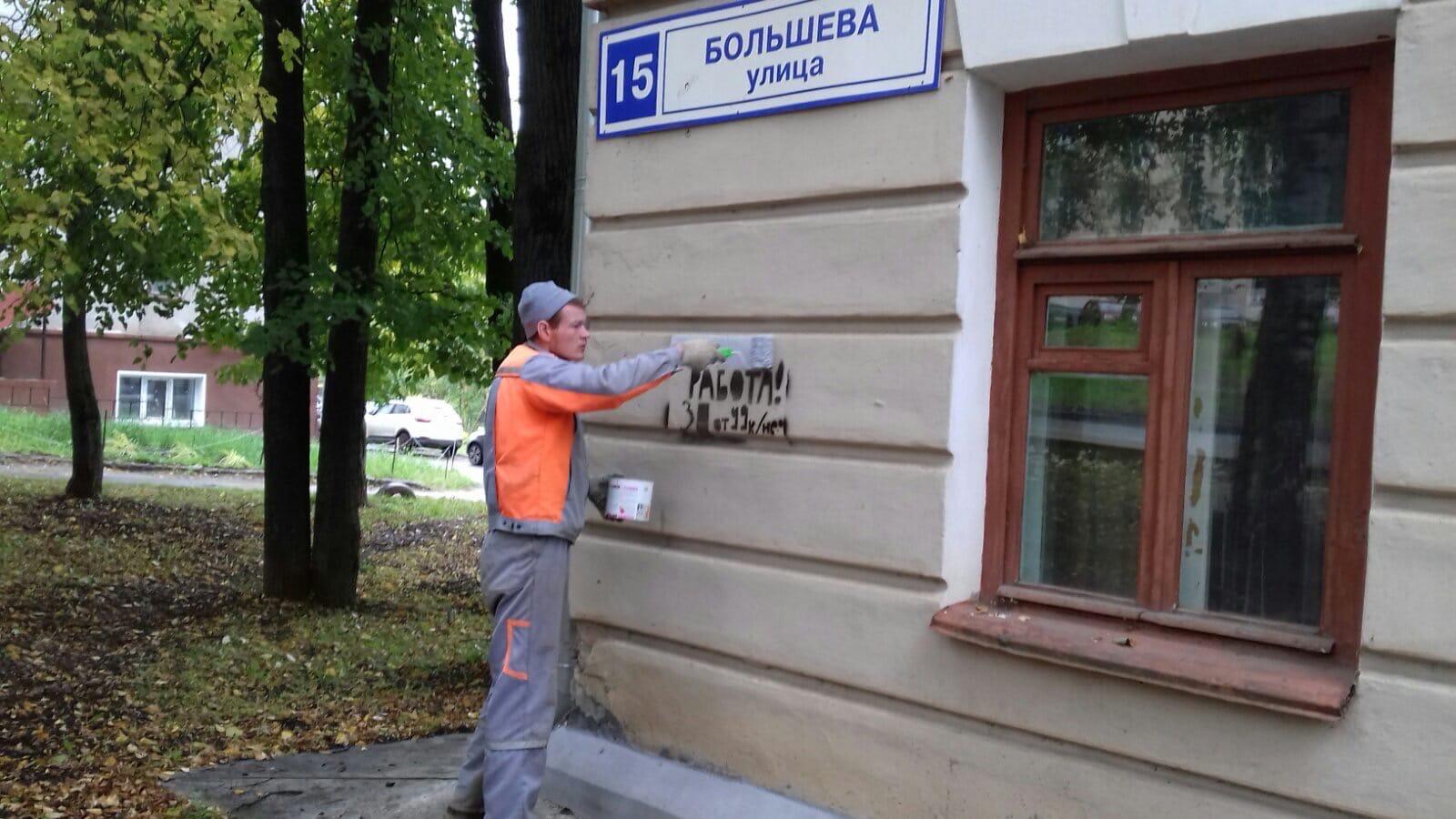Ул. Большева, 15. Закрашены надписи на фасаде