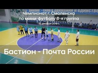 Бастион - Почта России / Чемпионат г. Смоленска по мини-футболу 6-я группа /