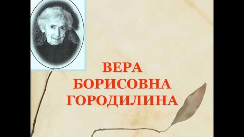 К 110 летию со дня рождения Веры Борисовны Городилиной