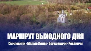 Дворцы и храмы недалеко от Минска