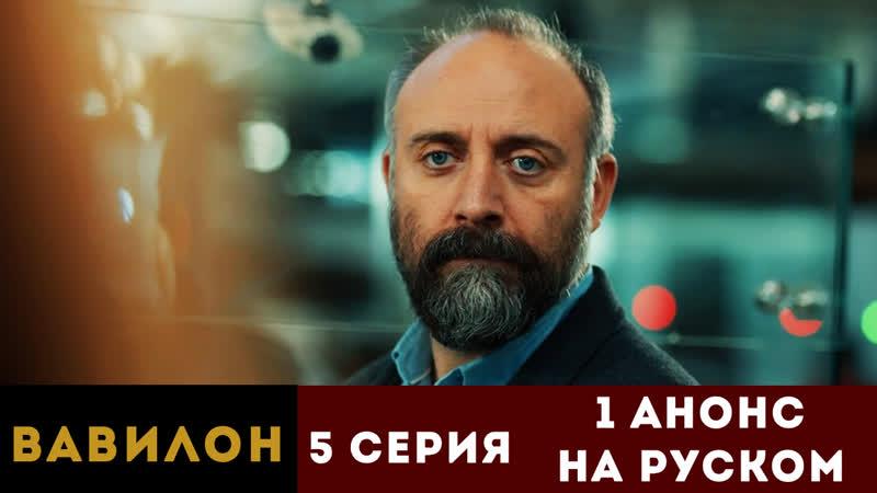 Турецкий сериал Вавилон - первый анонс 5 серии (русская озвучка)