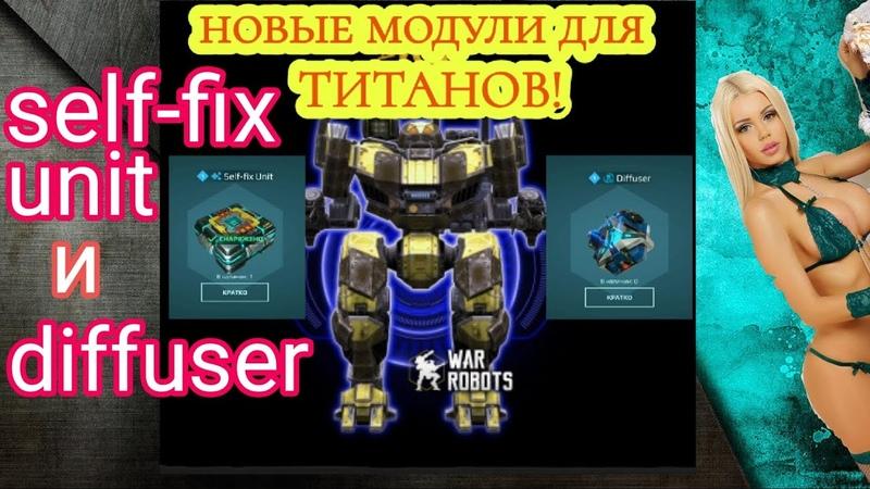 Новые модули на титанов self fix unit и diffuser обзор Крещенский выпуск №20