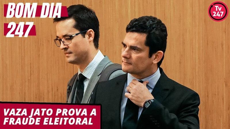 Bom dia 247 (16.8.19): Vaza Jato prova a fraude eleitoral