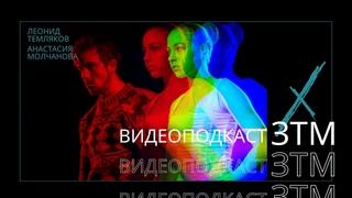 """ВИДЕОПОДКАСТ """"ЗТМ"""" выпуск №1"""