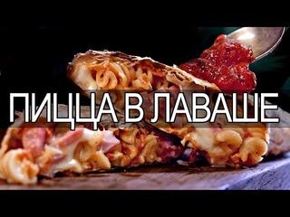 Рецепт | Пицца в лаваше, ну или типа того...