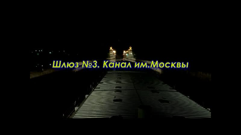 Шлюз 3 Канал им Москвы