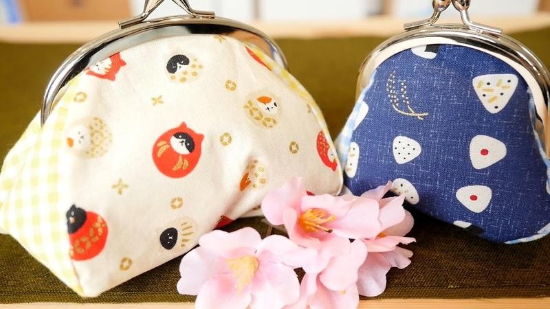 ぷっくりおなかが可愛い!がま口ポーチの作り方。how to make gamaguchi