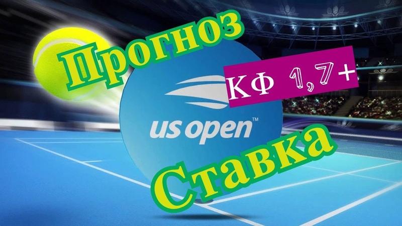 🏆 US OPEN Ставка на матч ✅ Хирон VS Польманс ✅ Бесплатный прогноз