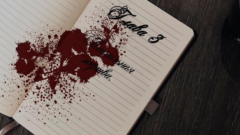 AC CRIMINAL DIARY by Algeia Глава 3 Пасхальная жертва Криминальный дневник