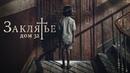 Заклятье. Дом 32 2020 Ужасы,Триллер,Мистика онлайн HD полный фильм в хорошем качестве remake