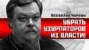 Всеволод Чаплин Убрать узурпаторов из власти последнее выступление