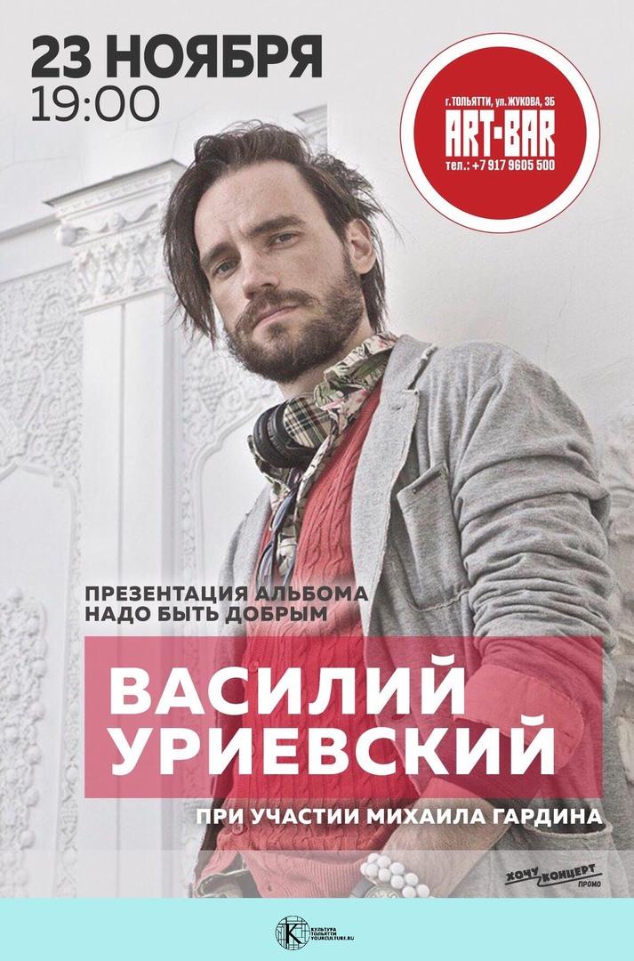 Василий УРИЕВСКИЙ | Тольятти